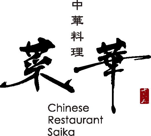 Chinese Restaurant Saika−中華料理 菜華-